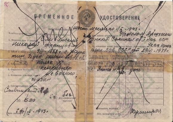 Dowód osobisty Mikołaja Śliwińskiego wydany na zesłaniu w Kazachstanie1943. Ze zbiorów Janiny Niesobskiej.