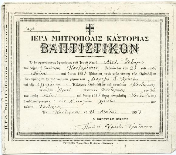 Akt urodzenia i chrztu Konstantinosa  Christou, który w 1949 r. wraz z grupą innych dzieci został ewakuowany z ogarniętej wojną domową Grecji do Polsk,i i trafił do Państwowego Ośrodka Wychowawczego w Policach, Kondoroby 1937. Ze zbiorów Konstantinosa Christou.